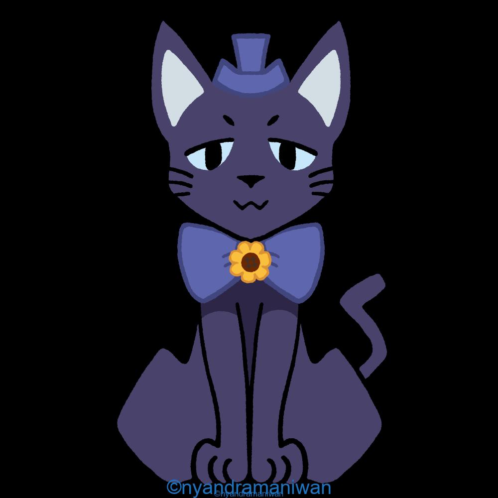 黒猫参謀全身