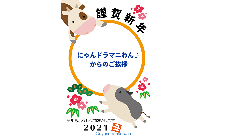 2021年新年