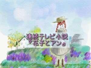 2021年朝ドラ再放送『花子とアン』