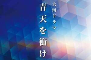 2021年大河ドラマ『青天を衝け』