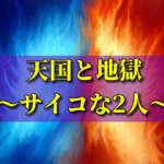 2021年冬『天国と地獄』