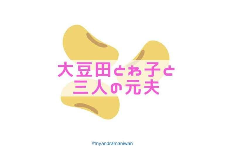 2021春『大豆田とわ子と三人の元夫』