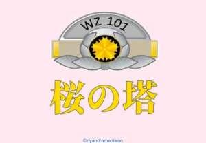 2021春『桜の塔』