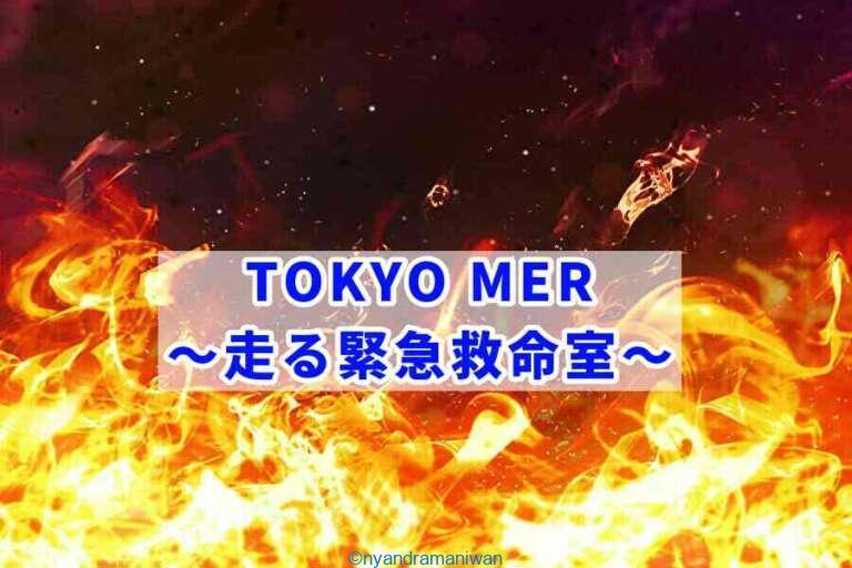 2021夏『TOKYO MER~走る緊急救命室~』