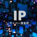 2021夏『IP~サイバー捜査班~』