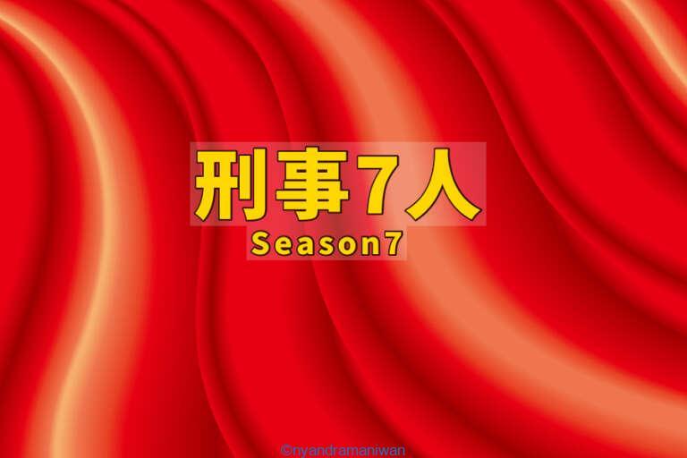 2021夏『刑事7人-07』