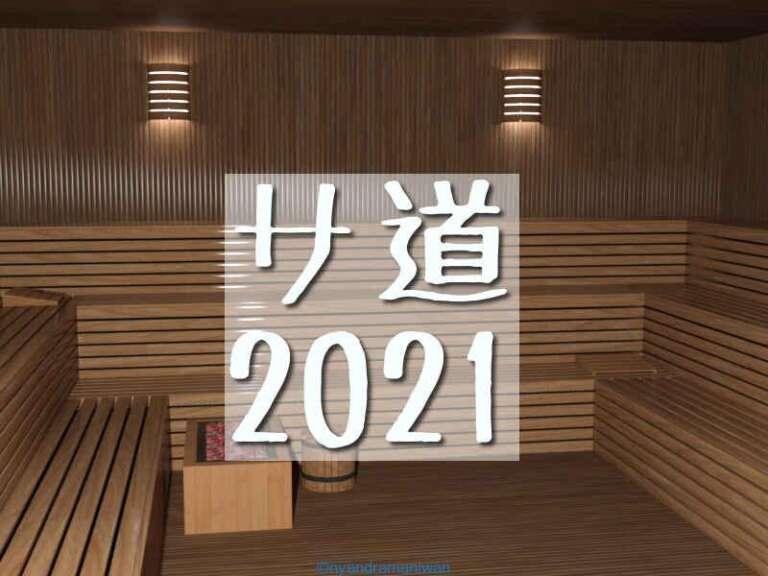 2021夏『サ道20201』
